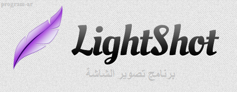 lightshot تحميل