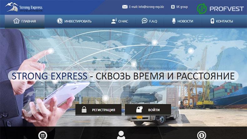 Strong Express обзор и отзывы HYIP-проекта
