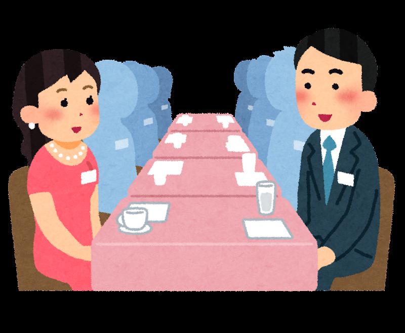 お見合いパーティー婚活パーティーのイラスト かわいいフリー素材集