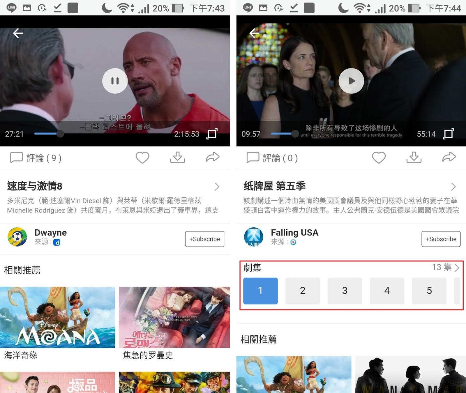 Screenshot 20170602 194335 - 酷播復活!《123Kubo》手機App,速度超快、片源豐富,還能下載離線撥放!