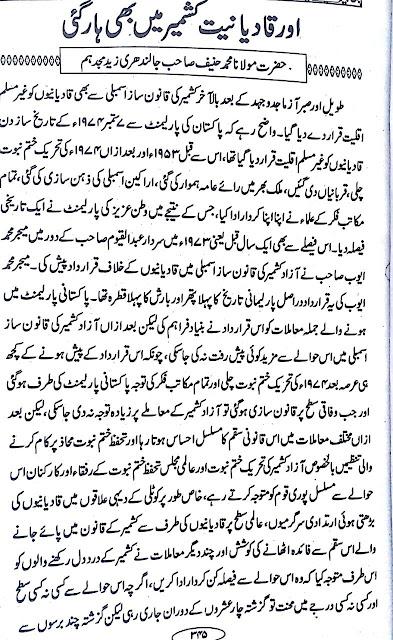 khatm e nabuwat essay in urdu