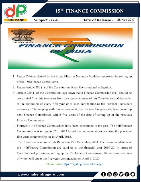 DP | IBPS PO Mains 15th Finance Commission | 26 - 11 - 2017
