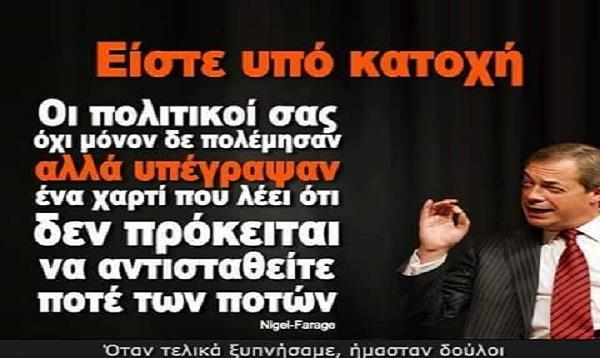 Guardian: Ο άνθρωπος που θα κυβερνά αύριο την Ελλάδα! κάποιοι δεν έχουν καταλάβει ακομα οτι ειναι υπό κατοχή με την βοήθεια τοπικών πρακτόρων προέδρων κτλ