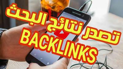 أفضل طريقة لعمل backlink وتصدر نتائج البحث في اليوتيوب و جوجل واحصل على مشاهدات