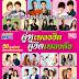 [Album] Thai MP3 Vol 01 (50 Song)