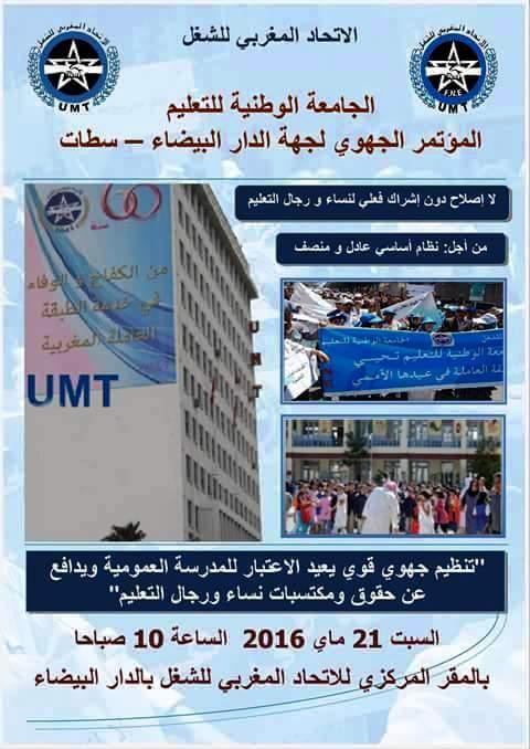 الجامعة الوطنية للتعليم المنضوية تحت لواء الاتحاد المغربي للشغل، تعقد مؤتمرها لجهة الدار البيضاء سطات