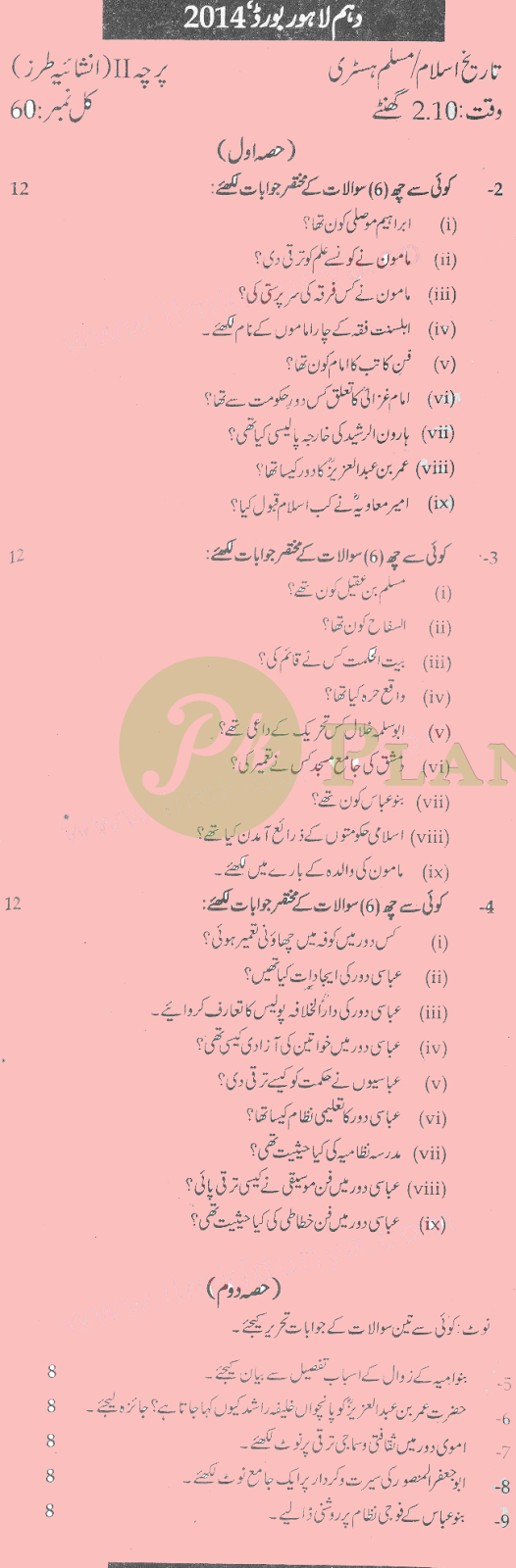 Past Papers 10th Class Lahore Board History of Islam 2014