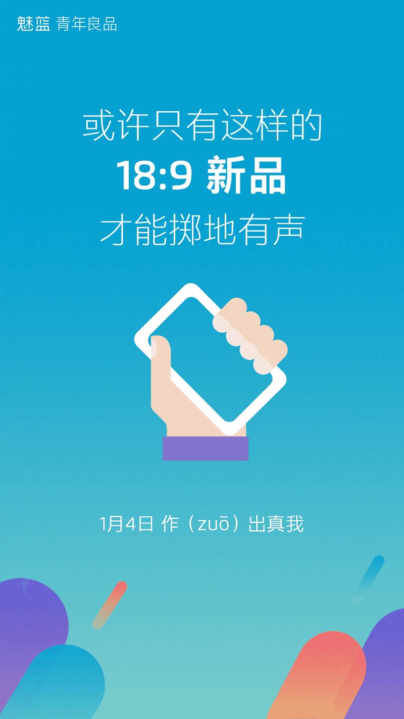 Meizu will launch a new phone with 18:9 ratio on January 4