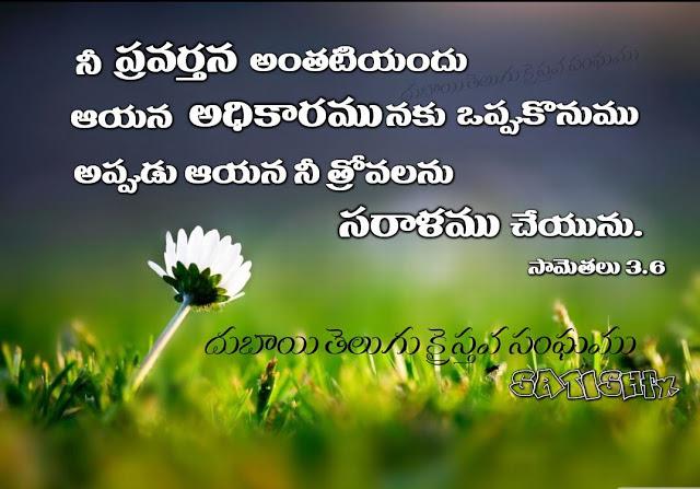 Jesus Telugu Images Download