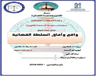 عرض تحت عنوان واقع وآفاق السلطة القضائية  - للتحميل برابط مباشر PDF