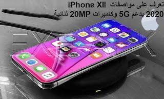 تعرف على مواصفات iPhone XII 2020 يدعم 5G وكاميرات 20MP ثنائية