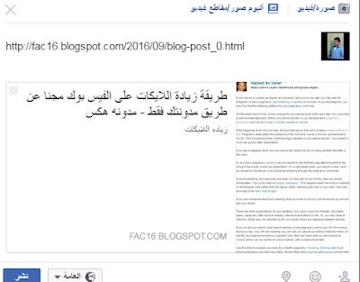 http://fac16.blogspot.com/2016/09/blog-post_0.html