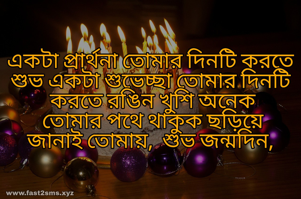 Happy Birthday In Bengali Writing Subho Jonmodin Bangla Kobita By