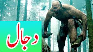 इस्लाम से दज्जाल कौन है कब आएगा dajjal kab aayega