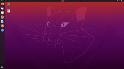 Ubuntu 20.04 LTSデスクトップ2