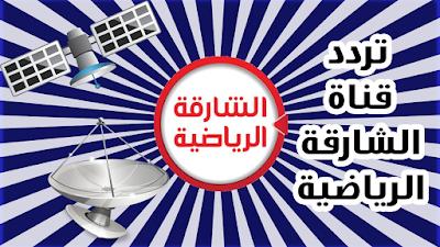 تردد قناة الشارقة الرياضية Sharjah Sports TV على نايل سات