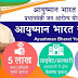 Details About Ayushman Bharat PMJAY - National Health Mission
