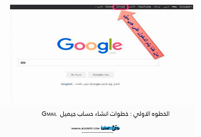 تحميل برنامج جي ميل Download Gmail 2019 - موقع حملها
