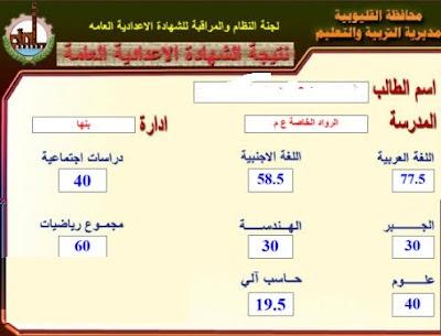 نتيجة الشهادة الاعدادية 2016 اليوم السابع بالدرجات نتيجة