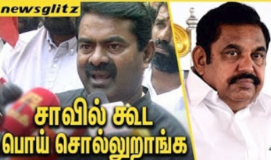 Seeman Angry Speech against ADMK | Kanyakumari Rescue