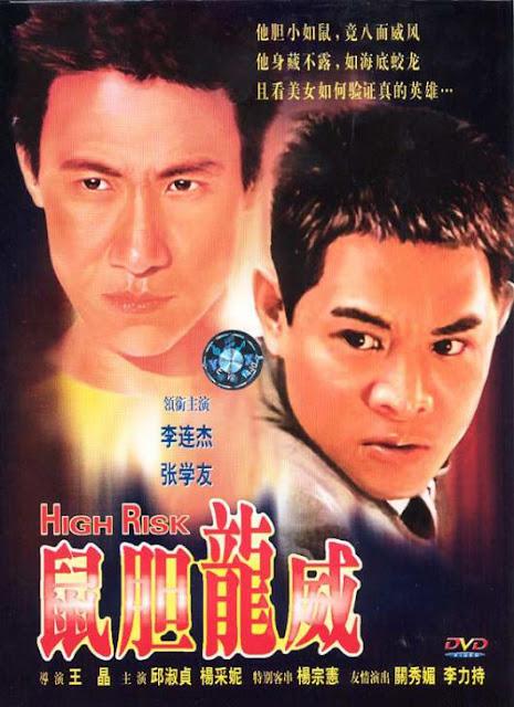 High Risk (1995) ตายยากเพราะเธอเจ็บไม่ได้
