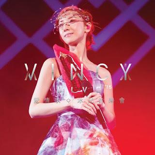 愛.情歌 泳兒音樂會 (Vincy Live 2015)