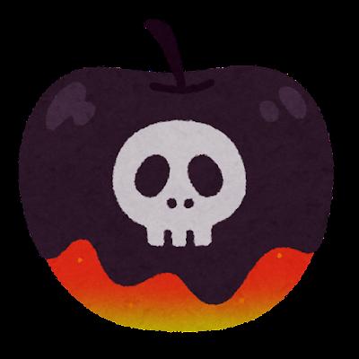 毒りんごのイラスト