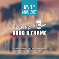 Дефиле Вино и гурме 2017 в Пловдив