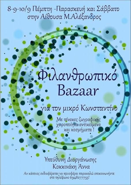 Τριήμερο φιλανθρωπικό Bazzar για τον μικρό Κωνσταντίνο
