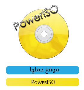 تحميل باور ايزو عربي Download Power ISO لعمل نسخ و حرق الاسطوانات