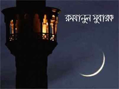 Best Bangla Ramadan Images 2016 Download