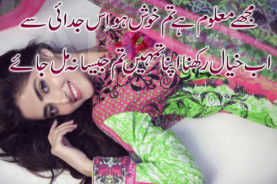 Funny shayari in urdu 2016 Home decoration tips in urdu