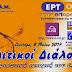 «Πολιτικοί Διάλογοι» στην EΡΤopen 106.7 FM