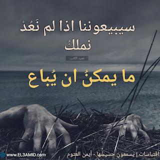 اقتباسات رواية يسمعون حسيسها | أيمن العتوم