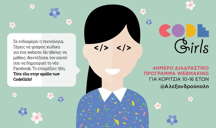 CodeGirls: Διαδραστικό εκπαιδευτικό πρόγραμμα προγραμματισμού για κορίτσια στο ΕΜΘ