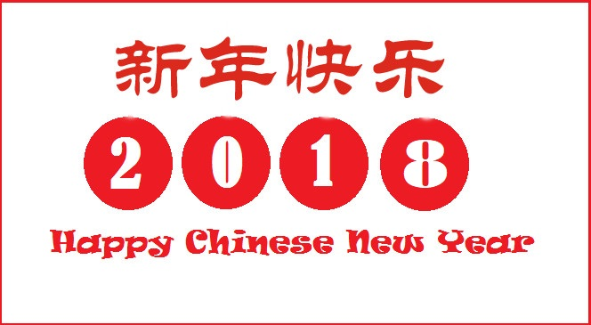 Happy New Year 2018 In Chinese