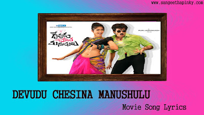 devudu-chesina-manushulu-telugu-movie-songs-lyrics