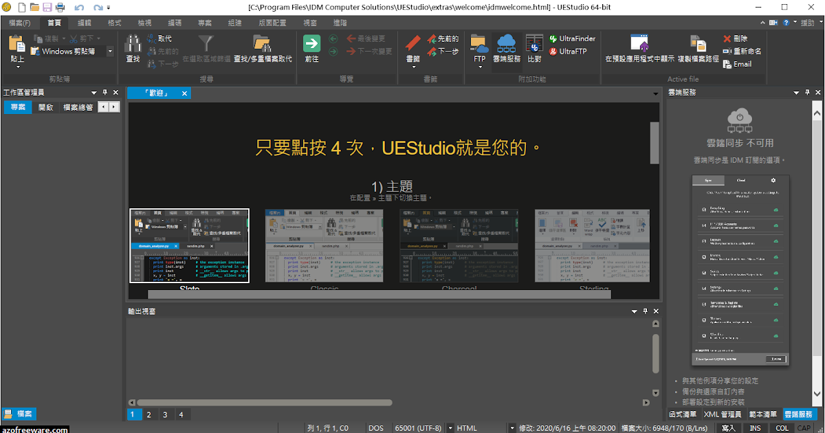UEStudio 20.0.0.36 中文版 - UltraEdit增強版 更多開發者功能 - 阿榮福利味 - 免費軟體下載