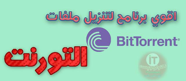 تحميل برنامج التورنت BitTorrent 2017 للكمبيوتر