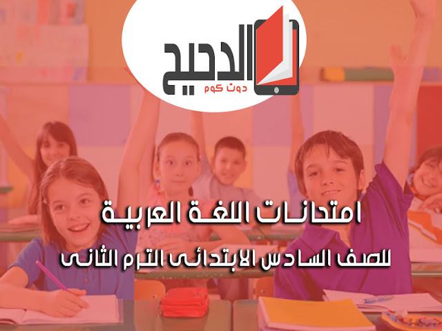 امتحانات اللغة العربية للصف السادس الابتدائى الترم الثانى