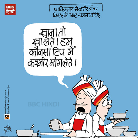 rajnathsingh cartoon, bjp cartoon, india pakistan cartoon, kashmir cartoon, cartoons on politics, indian political cartoon, bbc cartoon, hindi cartoon, political humor