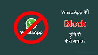 Whatsapp ko block hone se kaise bachaye