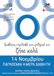14η Νοεμβρίου – «Παγκόσμια Ημέρα κατά του Σακχαρώδους Διαβήτη»