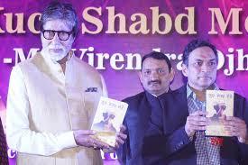 kuch-shabd-book-launch-photo