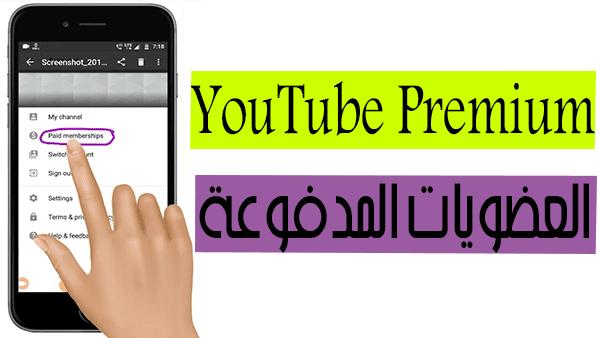 تعرف على الميزة الجديدة في يوتيوب العضويات المدفوعة YouTube Premium