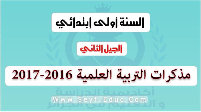 مذكرات التربية العلمية للسنة الاولى ابتدائي الجيل الثاني 2016-2017