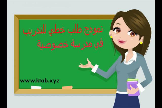 نمودج طلب تدريب في المدارس الخصوصية بالمغرب
