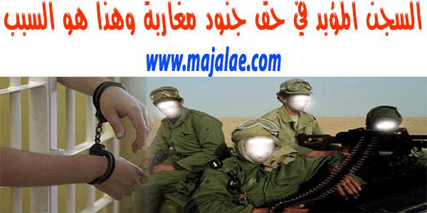 السجن المؤبد في حق جنود مغاربة وهذا هو السبب