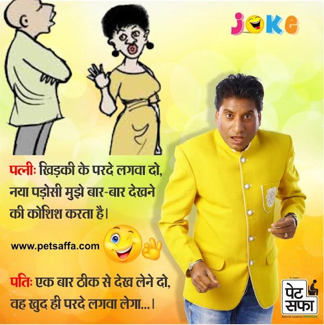 Raju Shrivastav - Jokes in Hindi
