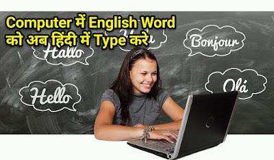 Computer में English Word को हिंदी में Type कैसे करे